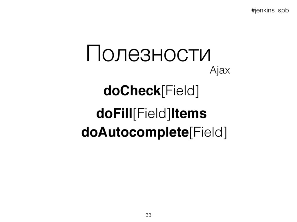 Полезности Ajax doCheck[Field] doFill[Field]Ite...