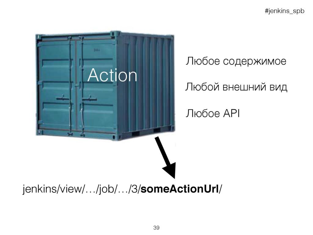 #jenkins_spb jenkins/view/…/job/…/3/someActionU...