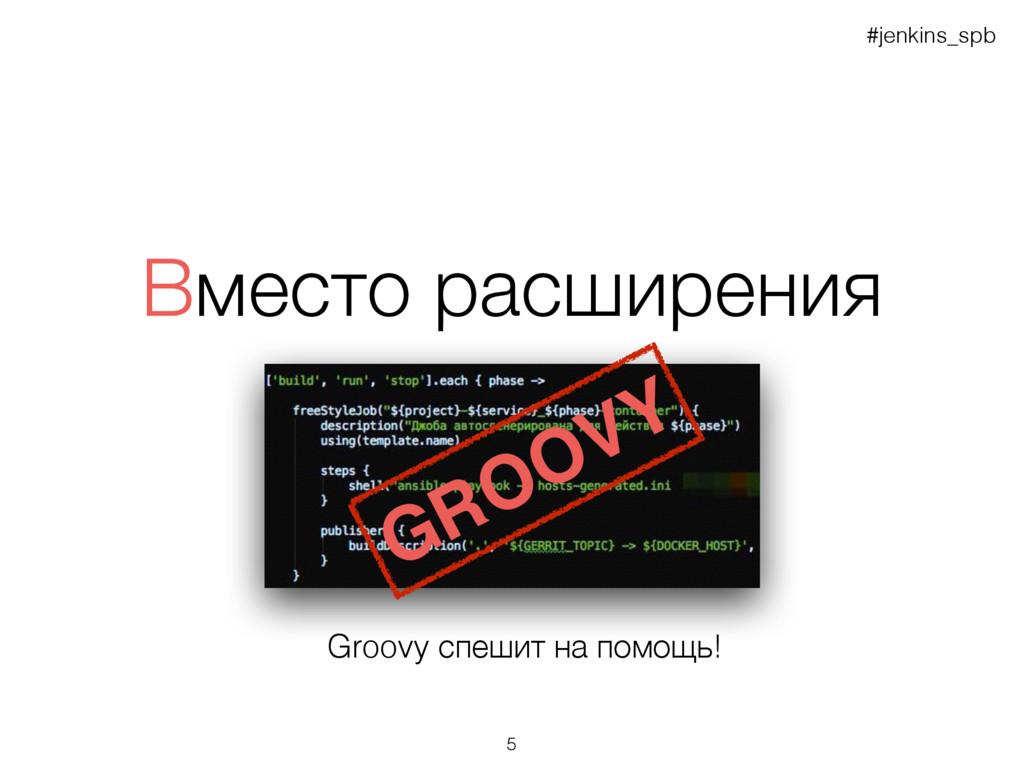 Вместо расширения Groovy спешит на помощь! #jen...