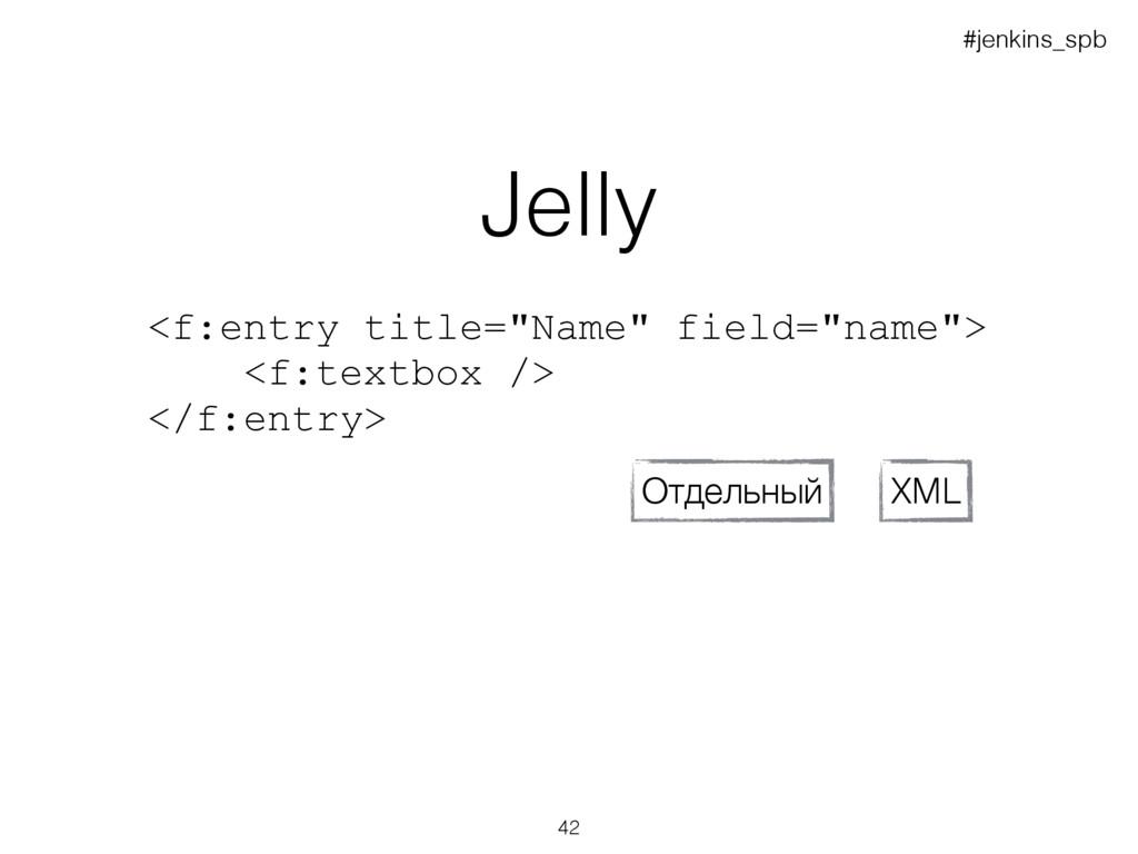 "Jelly XML Отдельный <f:entry title=""Name"" field..."