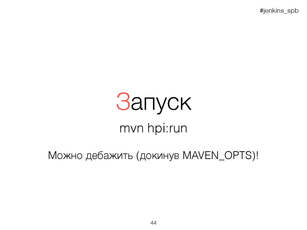 Запуск mvn hpi:run Можно дебажить (докинув MAVE...