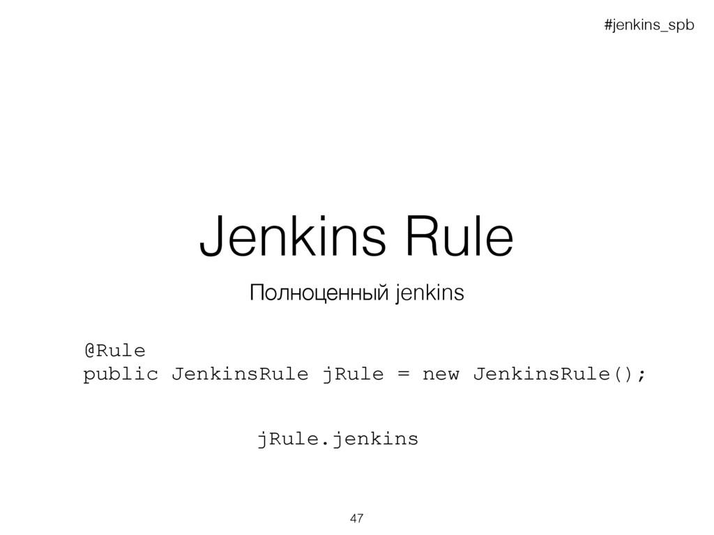 Jenkins Rule Полноценный jenkins @Rule public J...