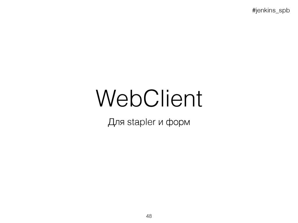 WebClient Для stapler и форм #jenkins_spb 48