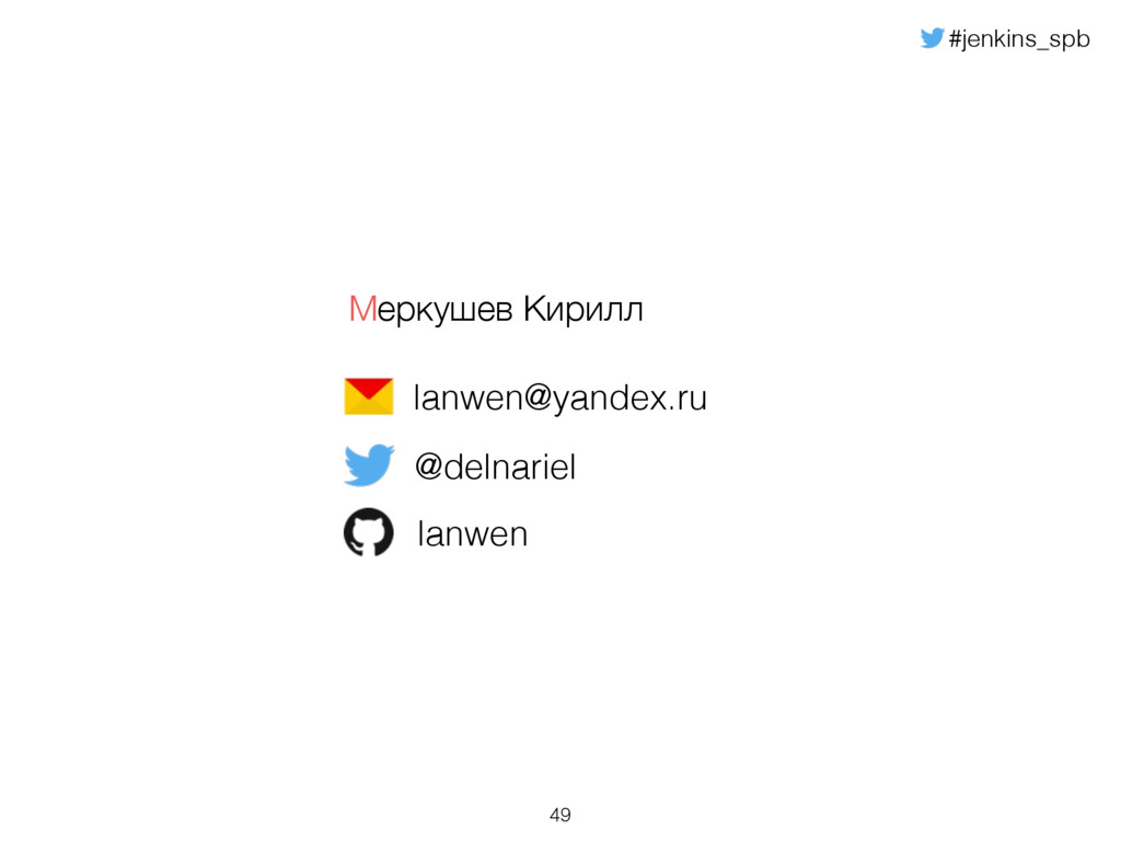 lanwen@yandex.ru #jenkins_spb 49 Меркушев Кирил...