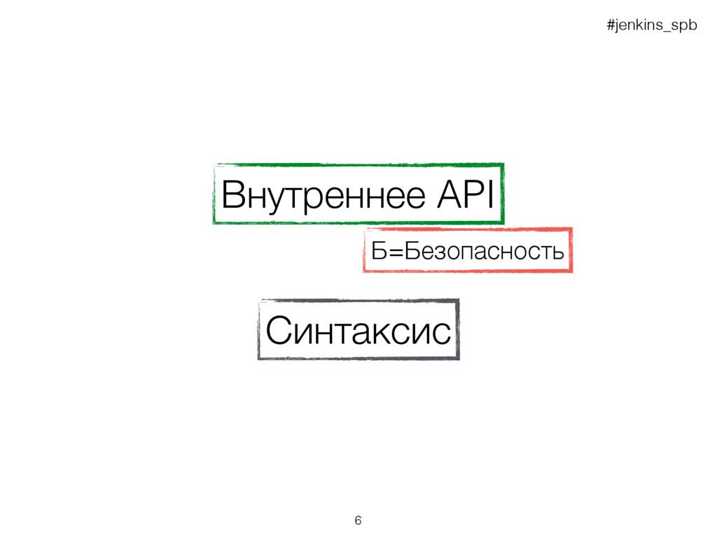 #jenkins_spb Внутреннее API Синтаксис 6 Б=Безоп...