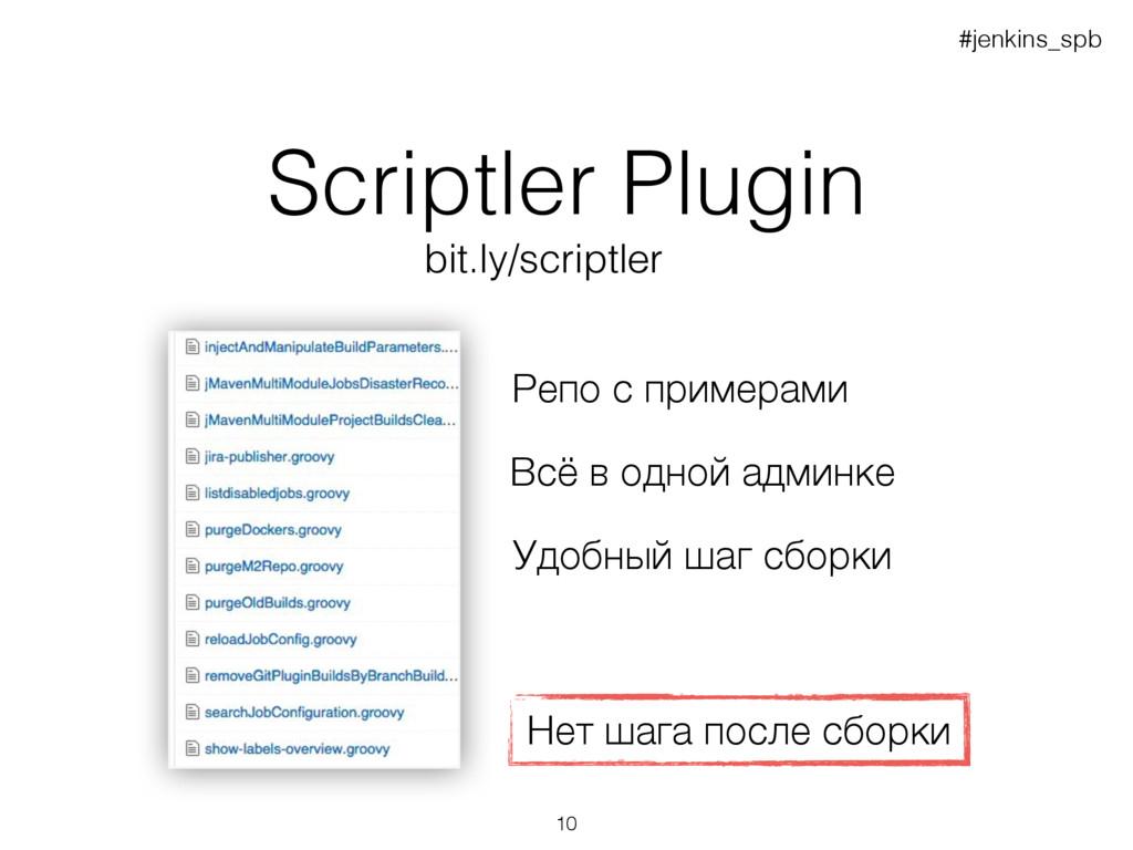 Scriptler Plugin bit.ly/scriptler #jenkins_spb ...