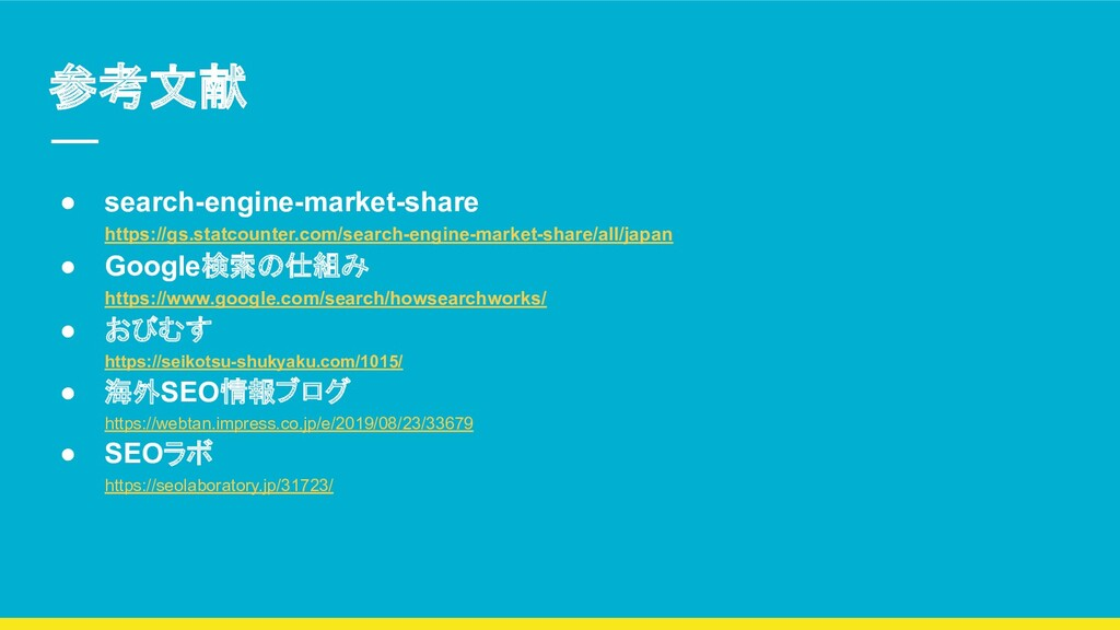 参考文献 ● search-engine-market-share https://gs.st...