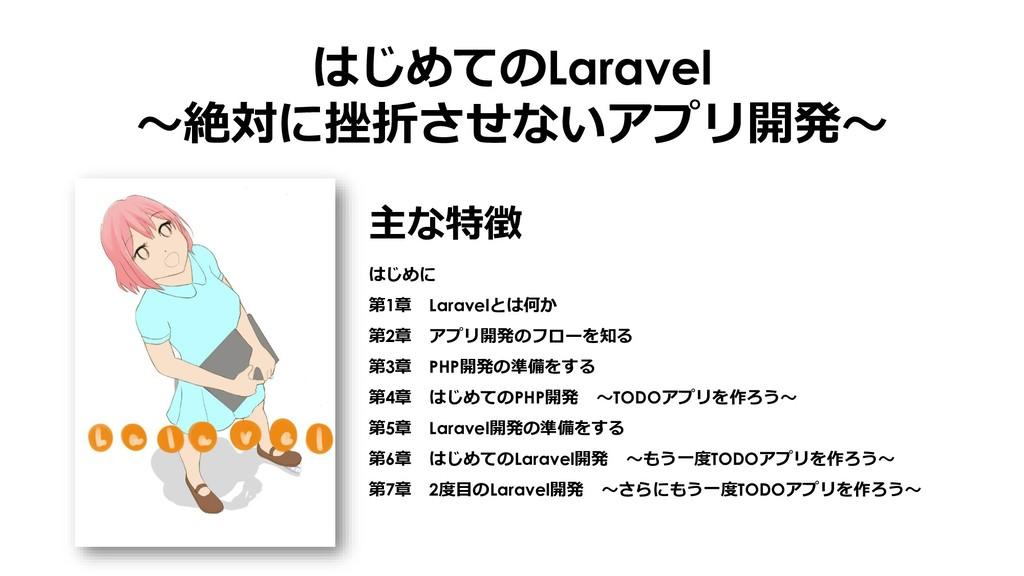 はじめてのLaravel ~絶対に挫折させないアプリ開発~ はじめに 第1章 Laravelと...