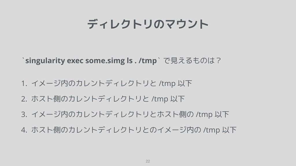 ディレクトリのマウント `singularity exec some.simg ls . /t...