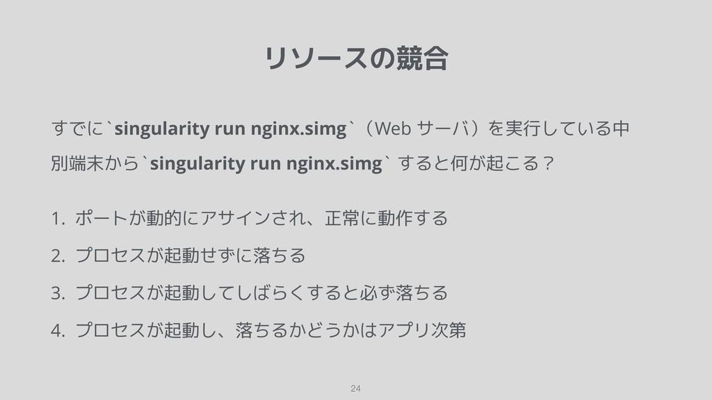 リソースの競合 すでに`singularity run nginx.simg`(Web サーバ...