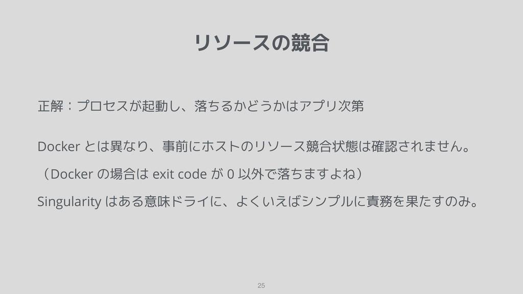 正解:プロセスが起動し、落ちるかどうかはアプリ次第 Docker とは異なり、事前にホストのリ...