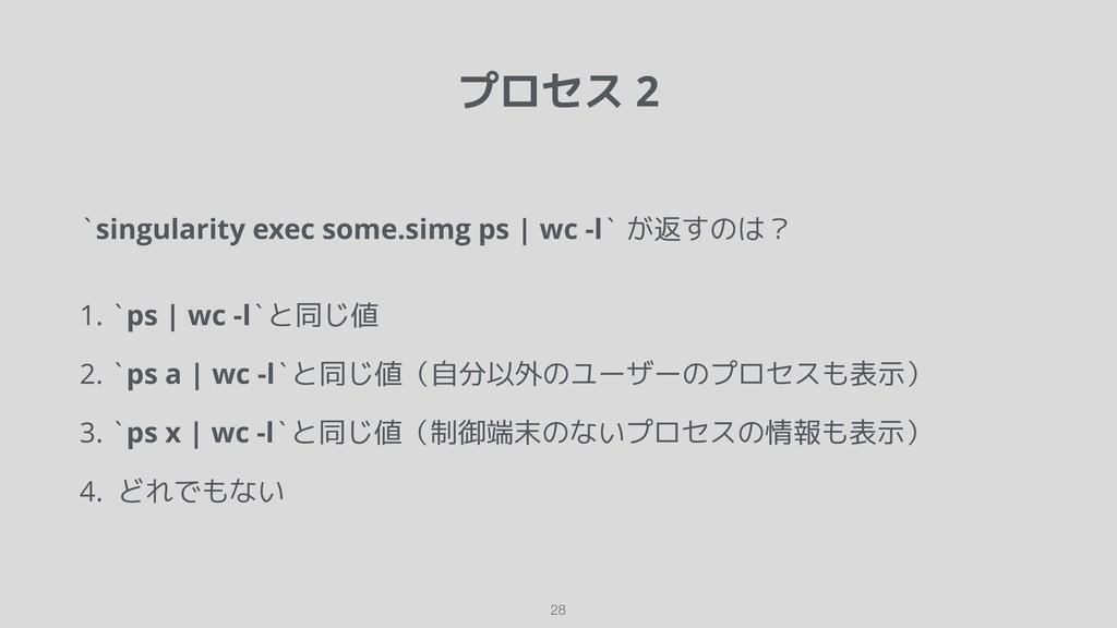 プロセス 2 `singularity exec some.simg ps | wc -l` ...