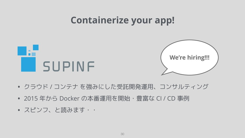 Containerize your app! !30 • クラウド / コンテナ を強みにした...