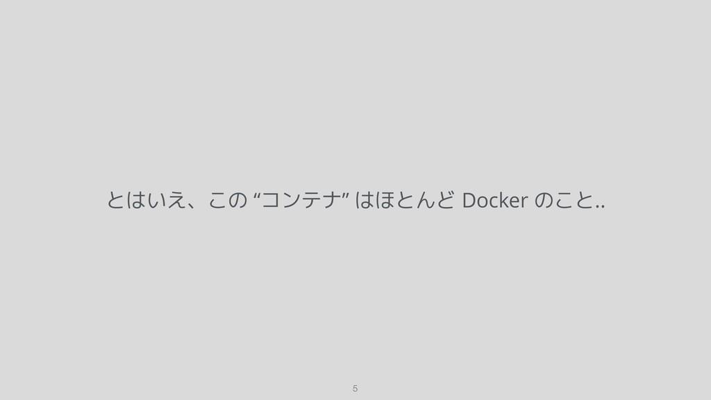 """とはいえ、この """"コンテナ"""" はほとんど Docker のこと.. !5"""