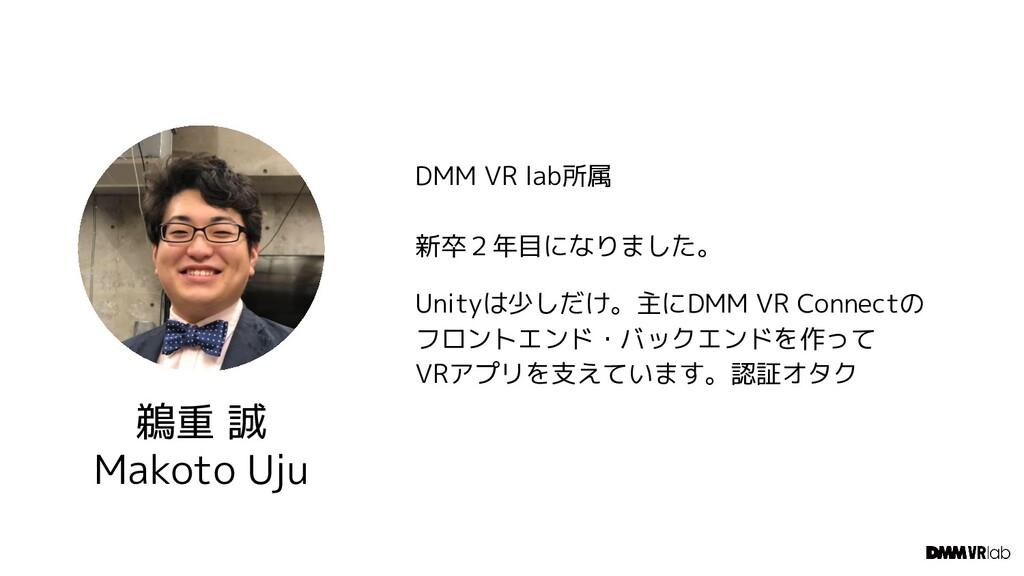 DMM VR lab所属 新卒2年目になりました。 Unityは少しだけ。主にDMM VR C...