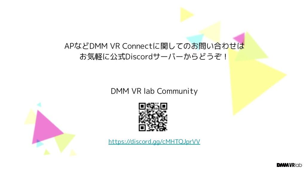APなどDMM VR Connectに関してのお問い合わせは お気軽に公式Discordサーバ...