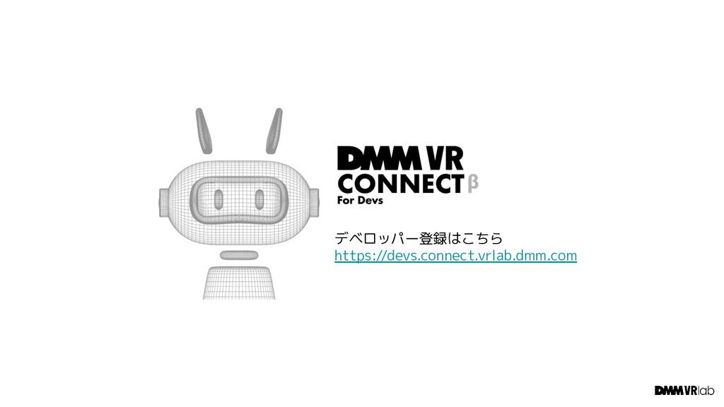 デベロッパー登録はこちら https://devs.connect.vrlab.dmm.com