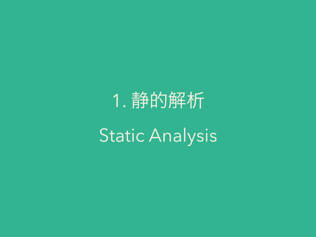 1. ੩తղੳ Static Analysis