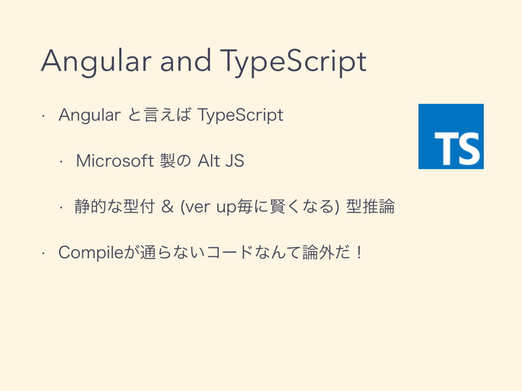 "Angular and TypeScript w ""OHVMBSͱݴ͑͹5ZQF4DSJQ..."