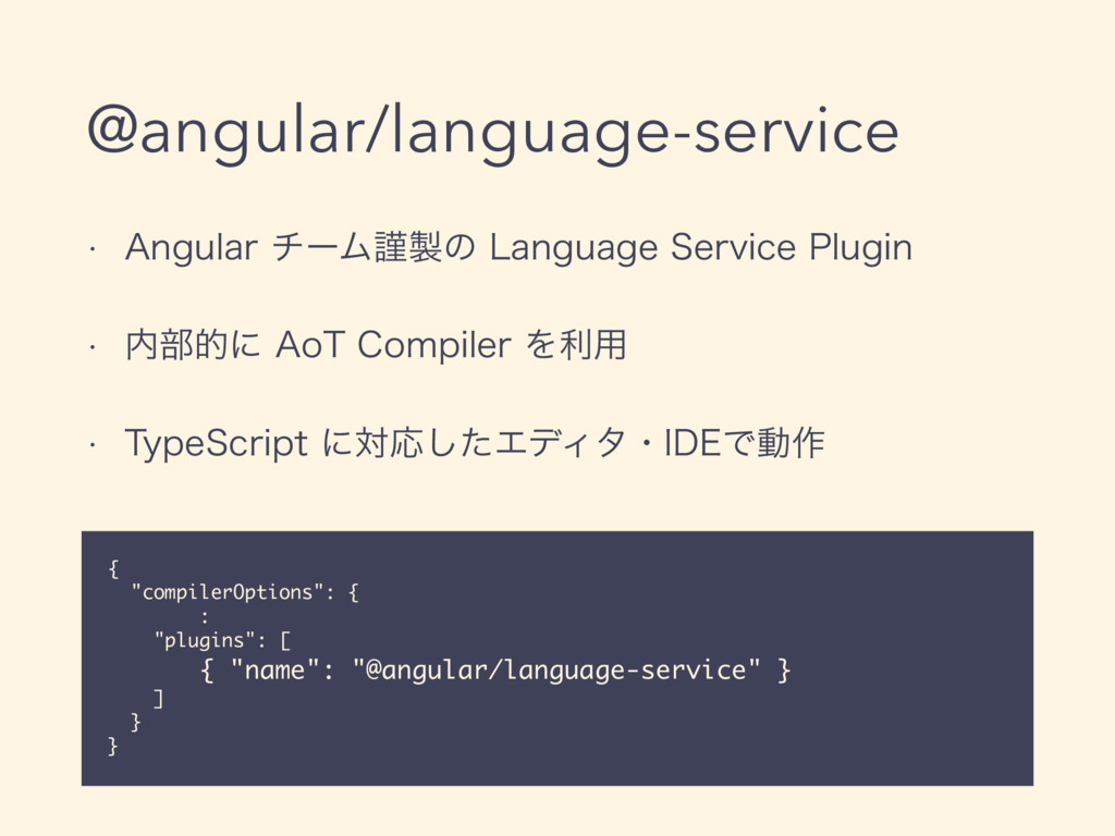 "@angular/language-service w ""OHVMBSνʔϜۘ੡ͷ-BOH..."