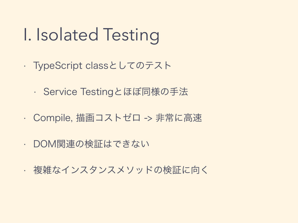 I. Isolated Testing w 5ZQF4DSJQUDMBTTͱͯ͠ͷςετ ...