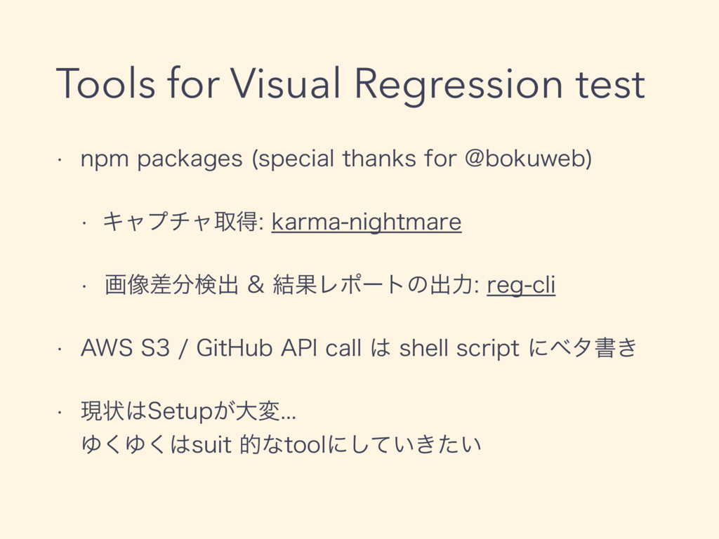 Tools for Visual Regression test w OQNQBDLBHFT...