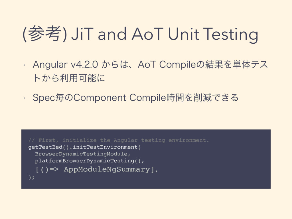 "(ࢀߟ) JiT and AoT Unit Testing w ""OHVMBSW..."