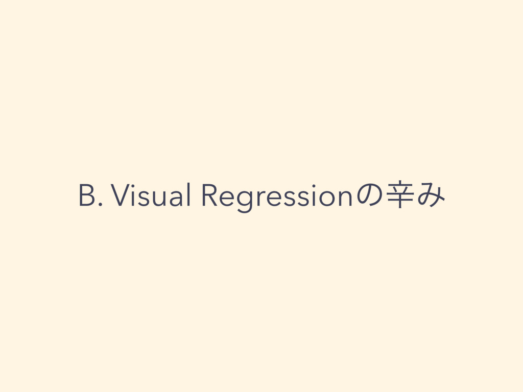 B. Visual RegressionͷਏΈ