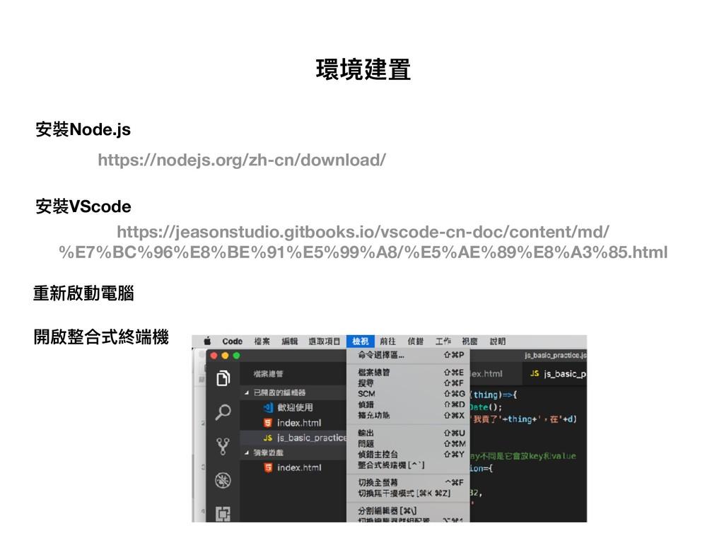 環境建置 安裝Node.js https://nodejs.org/zh-cn/downloa...