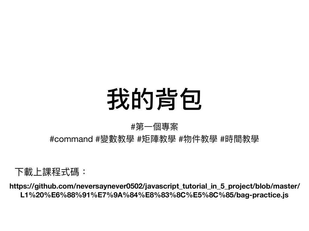 我的背包 #第⼀一個專案   #command #變數教學 #矩陣教學 #物件教學 #時間教學...
