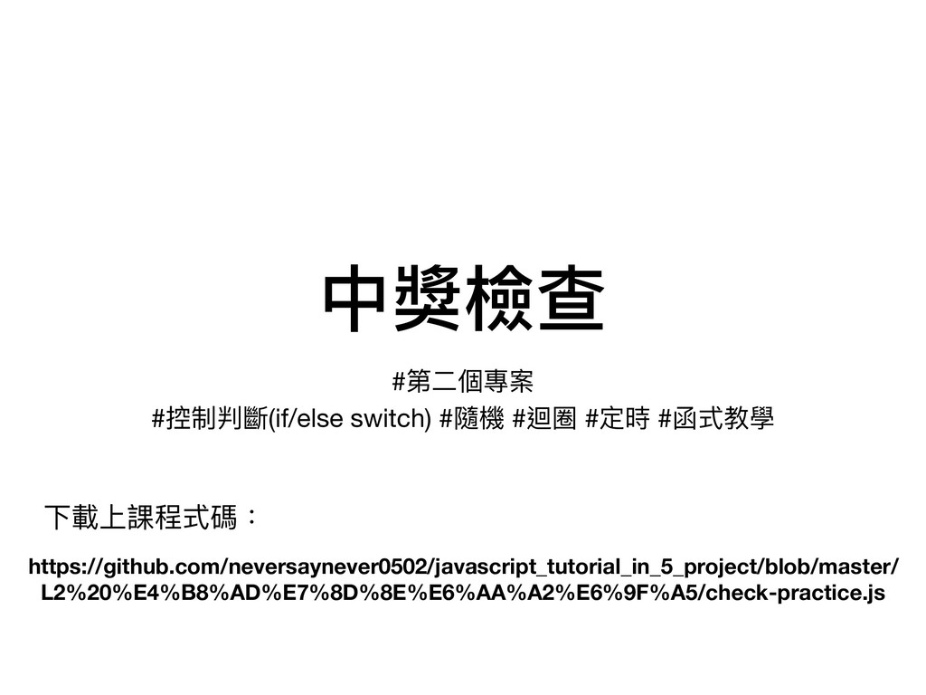 中獎檢查 #第⼆二個專案  #控制判斷(if/else switch) #隨機 #迴圈 #定時...