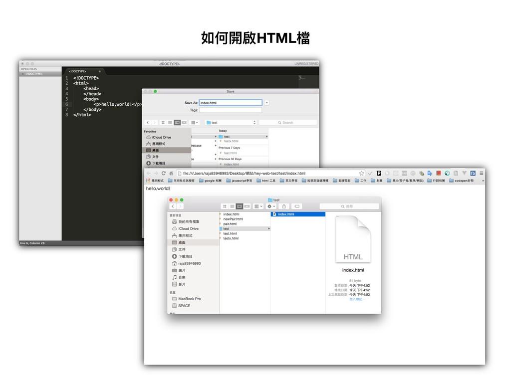 如何開啟HTML檔