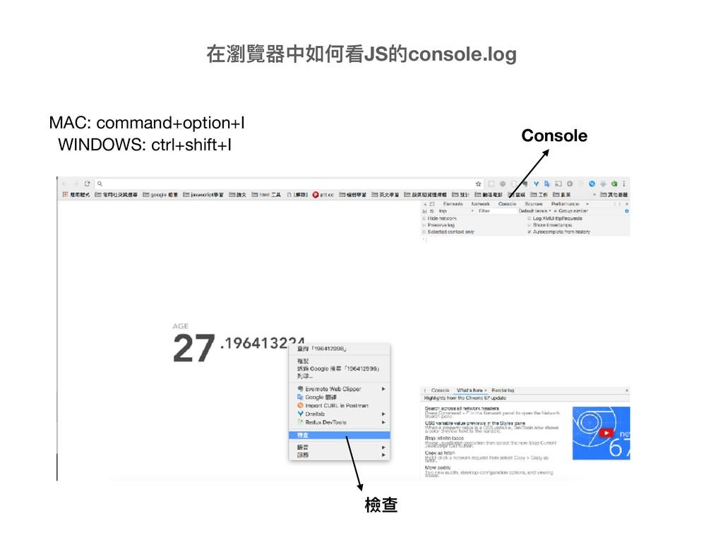 在瀏覽器中如何看JS的console.log Console 檢查 MAC: command+...