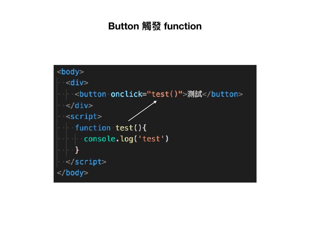 Button 觸發 function