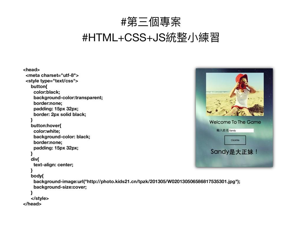 #第三個專案  #HTML+CSS+JS統整⼩小練習 <head> <meta charset...
