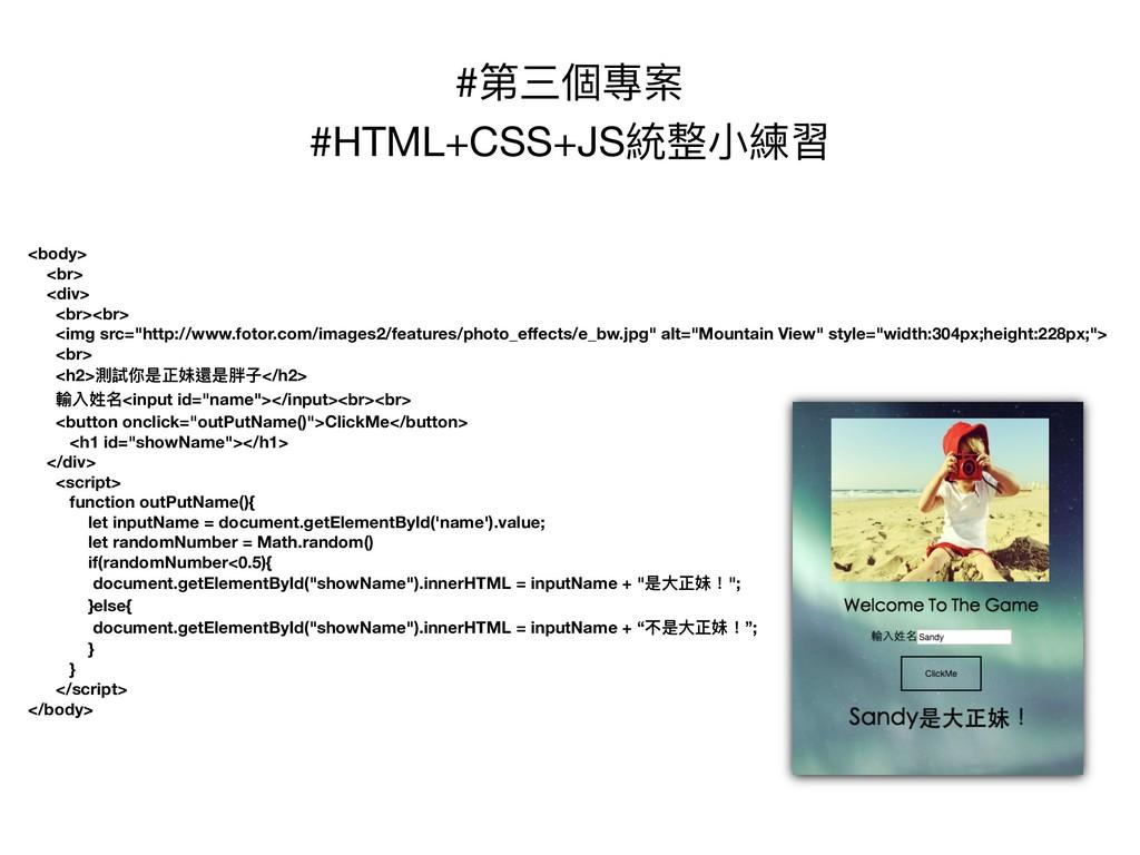 #第三個專案  #HTML+CSS+JS統整⼩小練習 <body> <br> <div> <b...