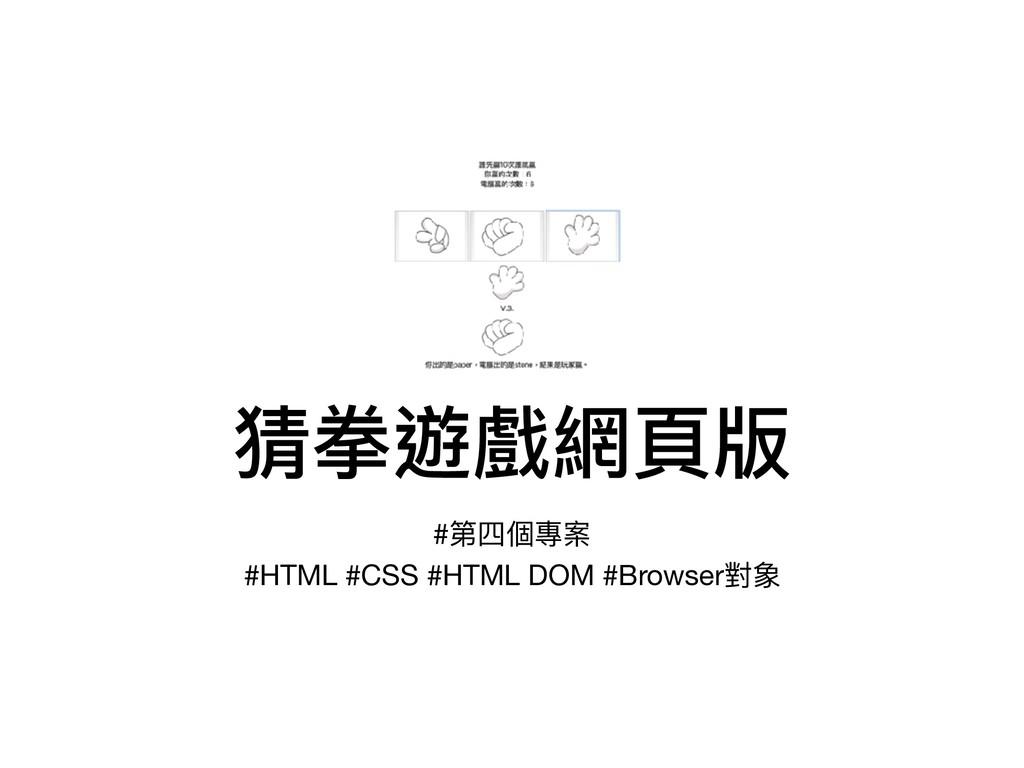 猜拳遊戲網⾴頁版 #第四個專案  #HTML #CSS #HTML DOM #Browser對象