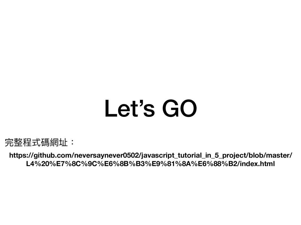 Let's GO 完整程式碼網址:  https://github.com/neversayn...