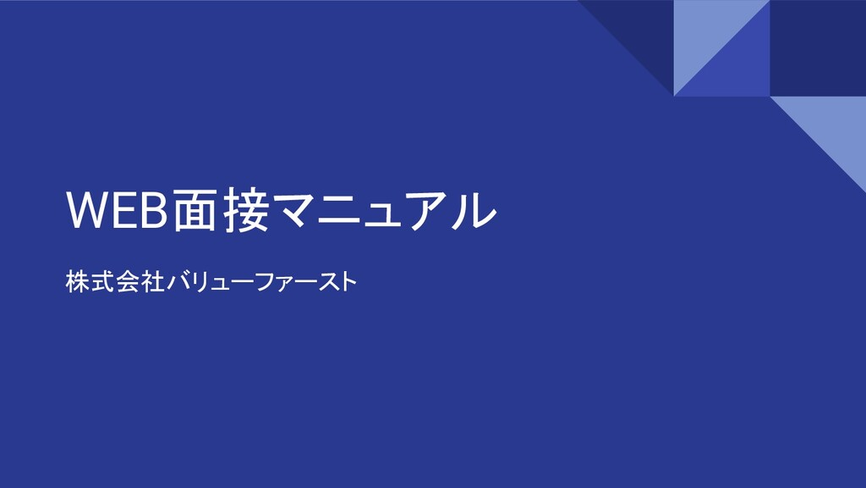WEB面接マニュアル 株式会社バリューファースト