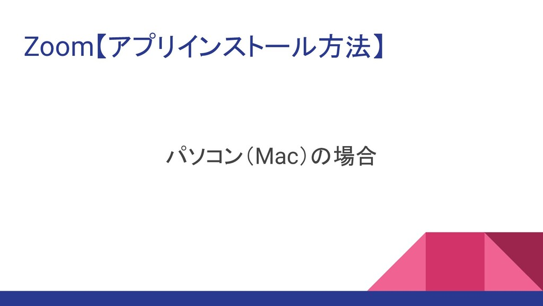 Zoom【アプリインストール方法】 パソコン(Mac)の場合