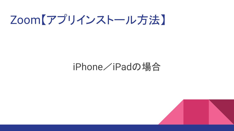 Zoom【アプリインストール方法】 iPhone/iPadの場合