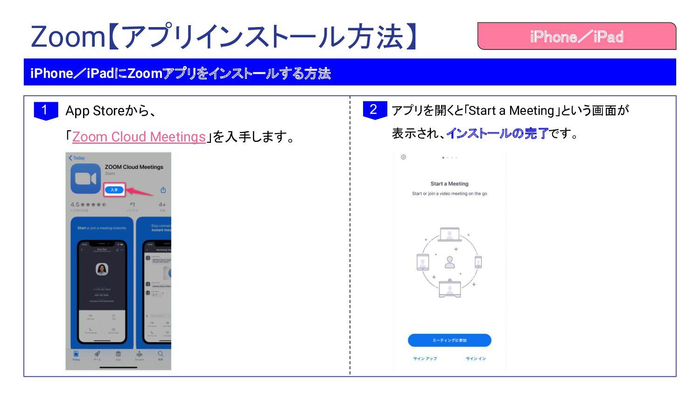 Zoom【アプリインストール方法】 App Storeから、 「Zoom Cloud Meet...