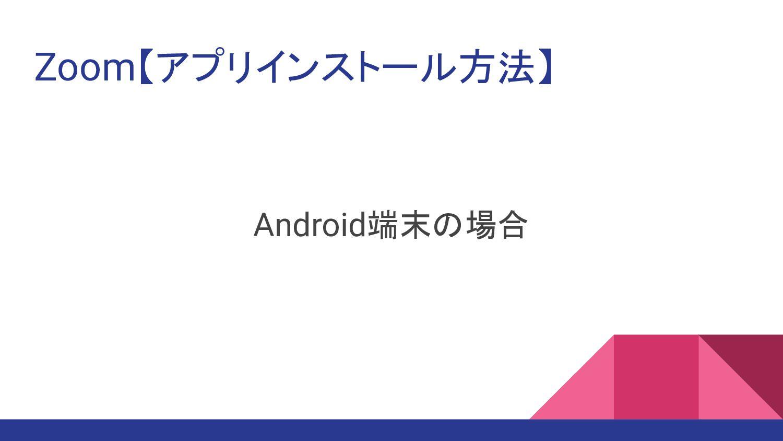 Zoom【アプリインストール方法】 Android端末の場合
