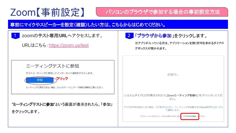 Zoom【事前設定】 zoomのテスト専用URLへアクセスします。 URLはこちら:https...