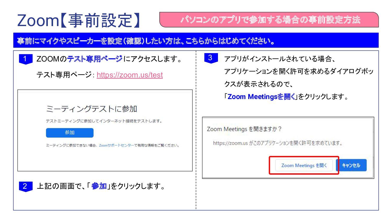 Zoom【事前設定】 ZOOMのテスト専用ページにアクセスします。 テスト専用ページ:http...