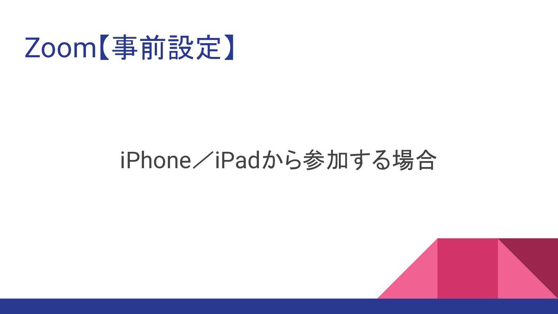 Zoom【事前設定】 iPhone/iPadから参加する場合
