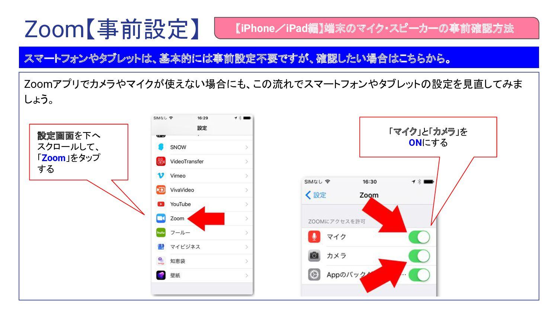 Zoomアプリでカメラやマイクが使えない場合にも、この流れでスマートフォンやタブレットの設定を...