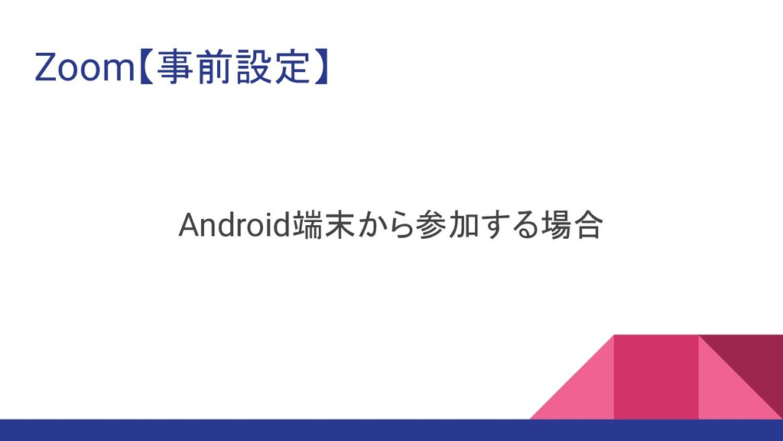 Zoom【事前設定】 Android端末から参加する場合