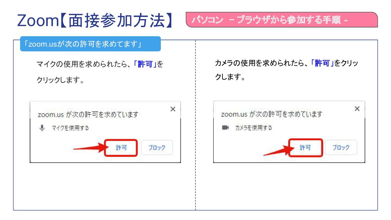 Zoom【面接参加方法】 マイクの使用を求められたら、 「許可」を クリックします。 パソコン...