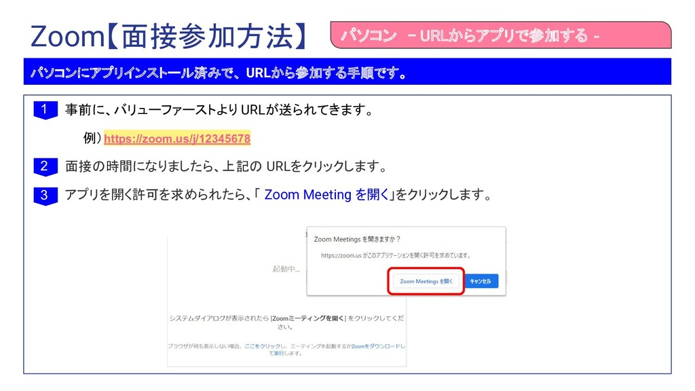 Zoom【面接参加方法】 事前に、バリューファーストより URLが送られてきます。   例)h...